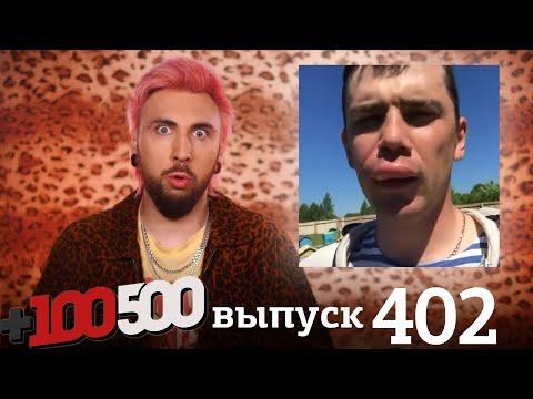 +100500   Выпуск 402