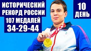 Россия установила исторический рекорд по числу наград завоеванных на летних Паралимпийских играх