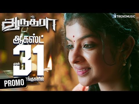 Aaruthra Tamil Movie | Promo | Pa Vijay | Meghali | Vidyasagar | Bhagyaraj | SAC | TrendMusic