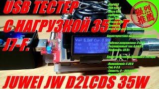 USB ТЕСТЕР С НАГРУЗКОЙ 35 ВТ, J7-F. JUWEI JW D2LCDS 35W и ФРЕЗЫ по дереву
