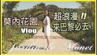 【莫內花園Vlog】超浪漫 ❤️ 一起走入莫內的畫裡 Giverny. Jardin de Monet 法國旅遊【景點推薦】必看&必知 WennnTV 溫蒂頻道