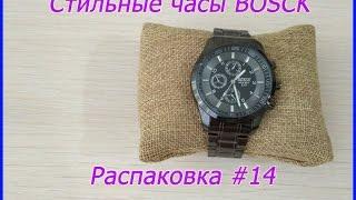 Стильні годинники BOSCK. Розпакування #14