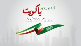 راشد الماجد و نوال الكويتية - الدم يحن ياكويت (حصرياً) | 2017