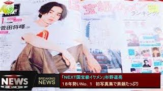 「NEXT国宝級イケメン」杉野遥亮 18年勢いNo.1 初写真集で素...