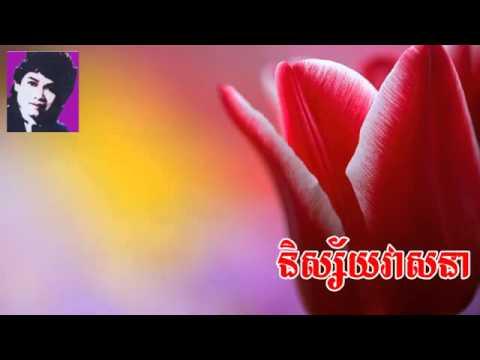 Nisey veasna | Keo Sarath old video music mp3  2015 music mp3