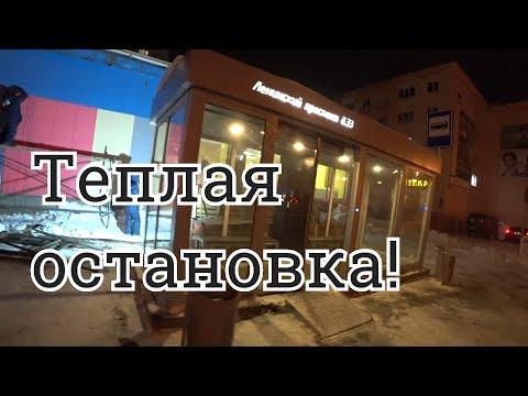 #Норильск L Тестирую теплую остановку  L Ледовый городок L Бегичева, 33 по просьбе подписчицы