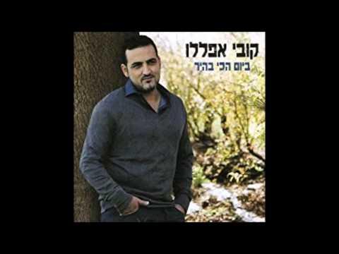 Shir Gaaguim (Kobi Aflalo)