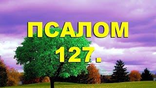 Скачать Псалтирь ПСАЛОМ 127 рус