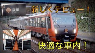 【新しいリゾート列車】HB-E300系 海里に乗ってみた!