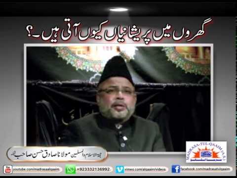 Gharo me pareshaniyan kiyon aty hain? - Maulana Sadiq Hasan