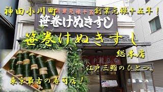 """神田小川町【笹巻けぬきすし総本店】創業元禄十五年!東京最古の寿司店!""""Sasamaki-kenuki- Sushi"""" the Oldest Sushi Shop in Tokyo.【飯動画】"""