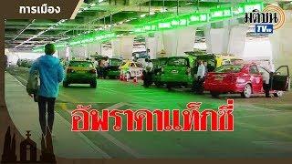 อ่วมแน่! คม.อนุมัติขึ้นค่าแท็กซี่ ขยายอายุรถ แก้กม.จัดระเบียบแกร็บคาร์  : Matichon TV