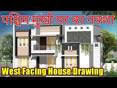 पश्चिम मुखी घर का नक्शा ! West Facing House Drawing ! House Planning