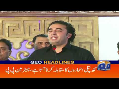 Geo Headlines 08 AM   15th October 2019