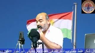 الحلقة 3 معتقلين الكورد لد ب ي د