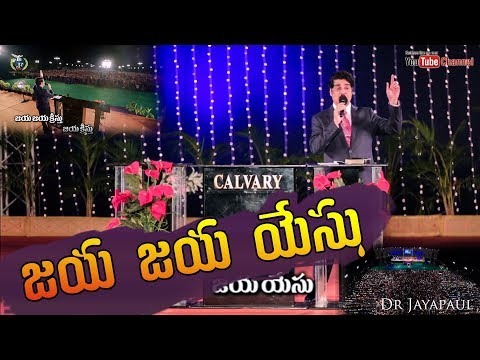 Telugu Christian Song | జయ జయ యేసు | Dr N Jayapaul |  Chennai