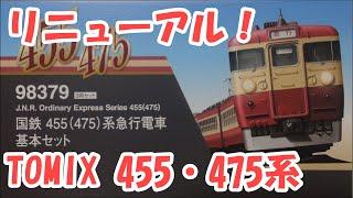 【リニューアル!】TOMIX 国鉄 455(475)系急行電車【Nゲージ】