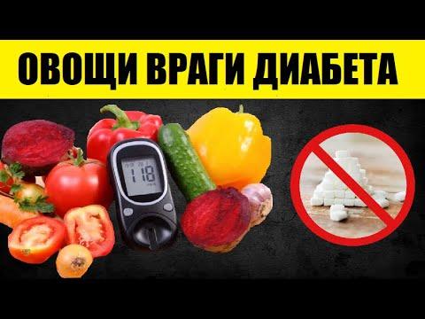Эти Овощи - Настоящие Враги Сахарного Диабета! Обязательно Включите Их в Свой Рацион...
