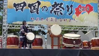 太鼓集団志多ら太鼓演奏2018四国の祭り①