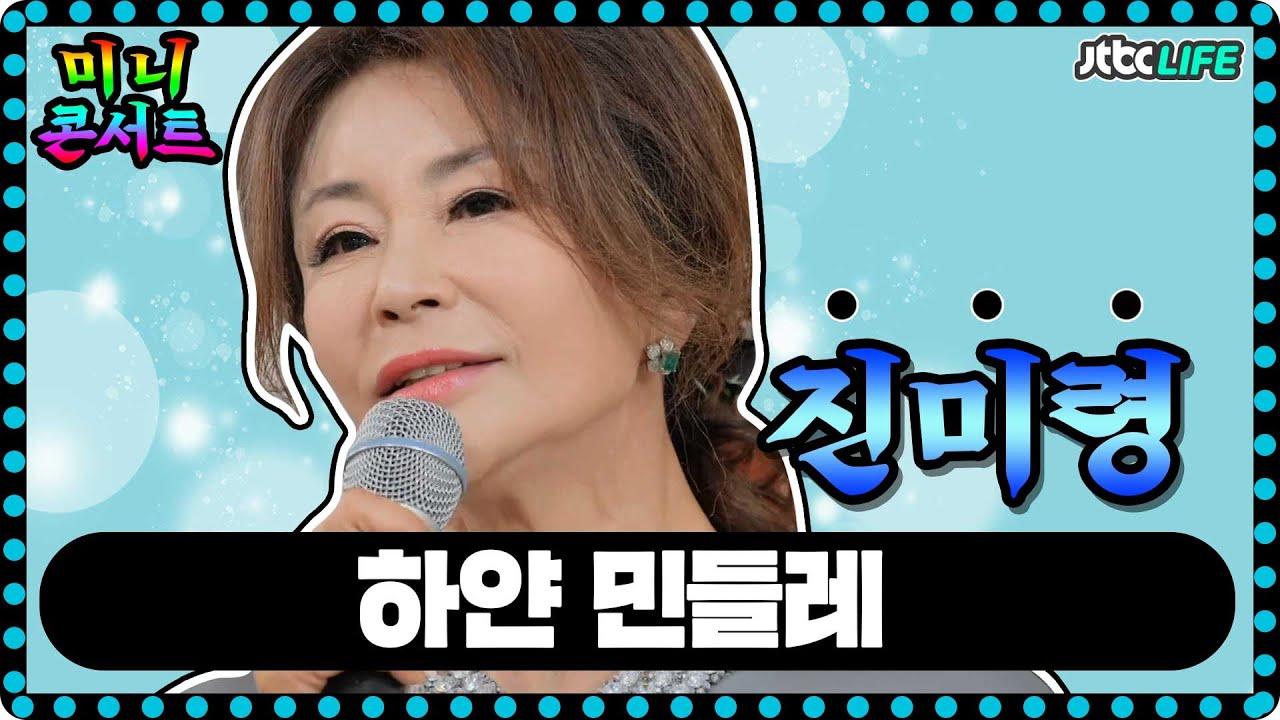 [미니콘서트]🎤진미령-하얀 민들레🎵|터닝포인트|JTBC 200626 방송