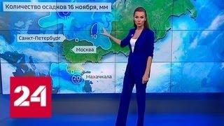 """""""Погода 24"""": осень ненадолго вернется в центр России - Россия 24"""