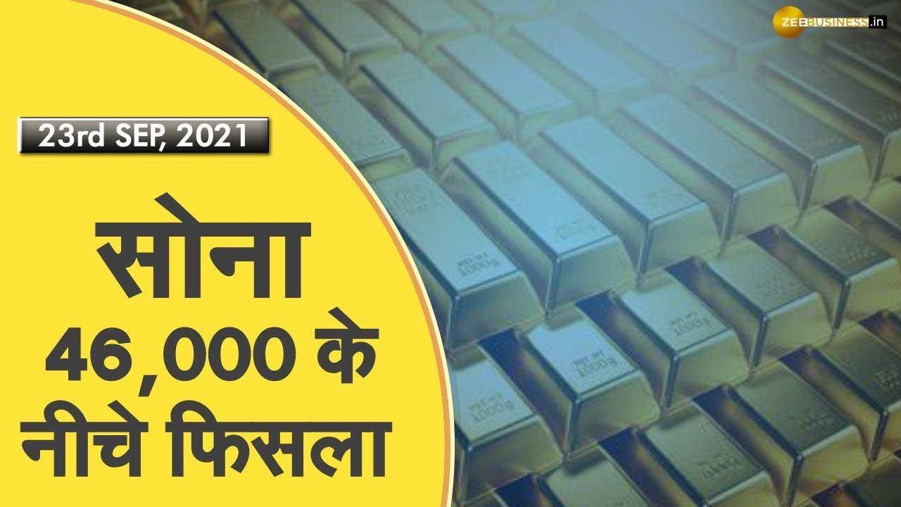 US Fed की Announcement के बाद Gold में लगातार गिरावट   Commodity Superfast   Zee Business   Gold