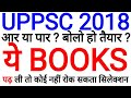 UPPSC 2018 की FINAL STRATEGY ( 70 दिन ) BOOKS , NEWS , CURRENT AFFAIRS UP GK MAGAZINES, GS CSAT