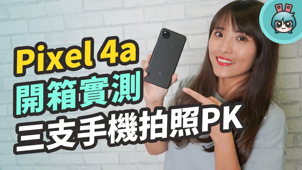 Google Pixel 4a 上手開箱!拍照及電量表現如何?跟 iPhone SE、三星 Galaxy A71 誰拍照比較強?