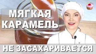 Мягкая сливочная карамель которая не засахаривается Как приготовить карамель карамельный соус