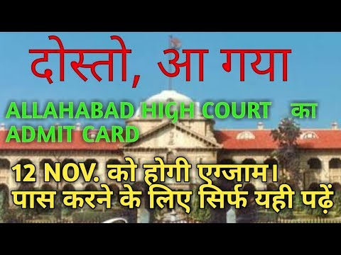Allahabad High Court Exam 2017  SYLLUBUS AND ADMIT CARD  BY LEGAL SHORTHAND SHADAB