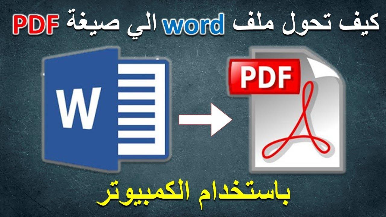 كيف احفظ ملف word بصيغة pdf