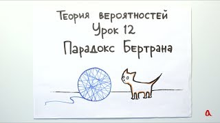 Теория вероятностей 12: парадокс Бертрана