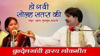 Ho Gayi Solah Satra Ki (हो गयी सोलह सतरा की) | गफूर खान,गुमसुम,बबली #बुन्देलखंडी हास्य लोकगीत
