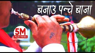 Nepali Panche baja lok song 2016  Bajau Panche baja by Basanta Thapa & Devi Gharti