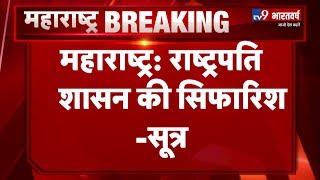 Breaking News : महाराष्ट्र में राष्ट्रपति शासन की सिफारिश, कैबिनेट की बैठक में मिली मंजूरी -सूत्र