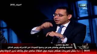 د.عمرو حسن: الختان ويطبقه مسلمون ومسيحيون دون إعمال عقل بمنطق هذا ما وجدنا عليه آباءنا!