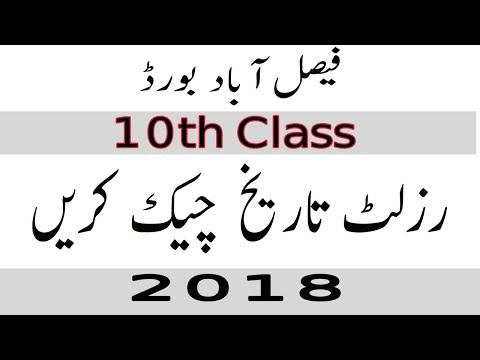 BISE Faisalabad Board 10th Class Result 2018