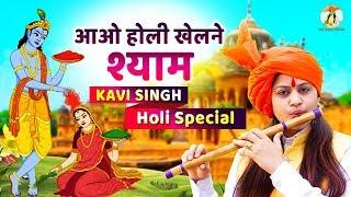 आओ होली खेलने श्याम | Kavi Singh | New Holi Song 2020 | Kavi Singh Holi Song | Ramkesh Jiwanpurwala