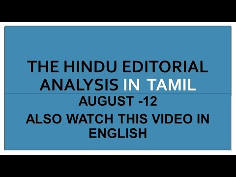 IN TAMIL - AUGUST 12 --THE HINDU EDITORIAL ANALYSIS , DOKLAM ISSUE AND SOUTH ASIA, INSOLVENCY