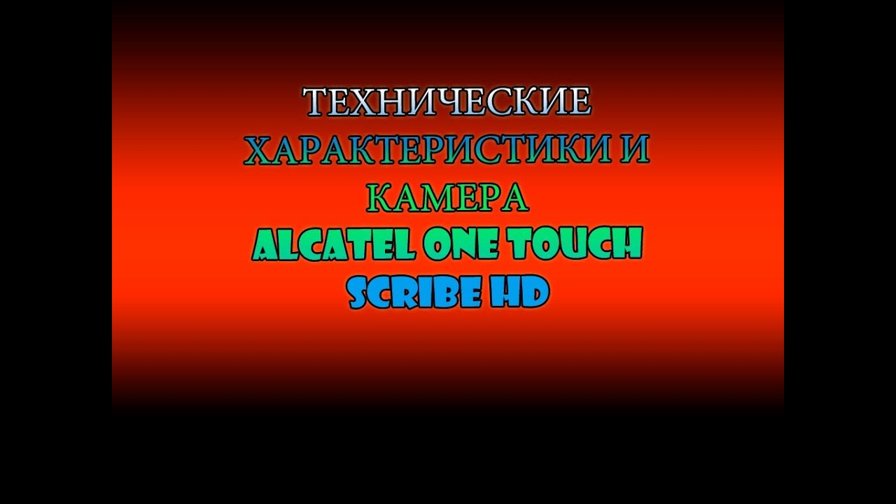 alcatel one touch scribe hd инструкция