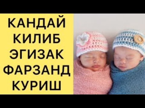 ЭГИЗАК ФАРЗАНД КЎРИШ СИРИ