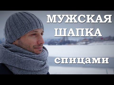 Как связать мужскую шапку спицами схемы и фото
