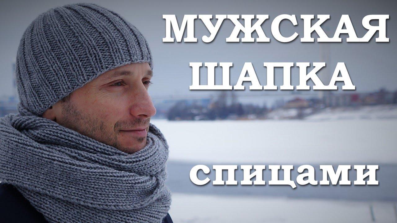 мужская шапка спицами как связать мужскую шапку Youtube