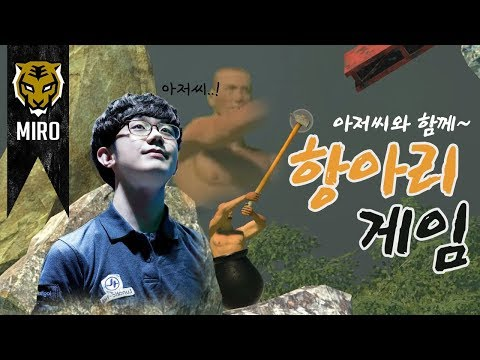 아저씨와 함께 하는 2인큐(?) 항아리게임 Seoul Dynasty Miro
