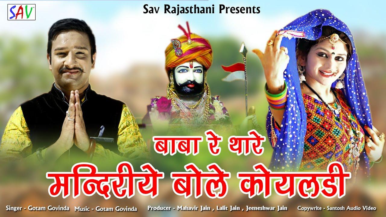 Baba Re Thare Mandariye  Bole Koyaldi    Ramedv JI Latest SONG 2020   Gotam Govinda