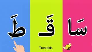 المد بالألف - تدريب 2 - تاتا تاتا قراءة  - learn reading in ARABIC