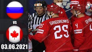 РОССИЯ КАНАДА 03 06 2021 ЧЕМПИОНАТ МИРА 2021 1 4 ФИНАЛА NHL 21 ОБЗОР МАТЧА