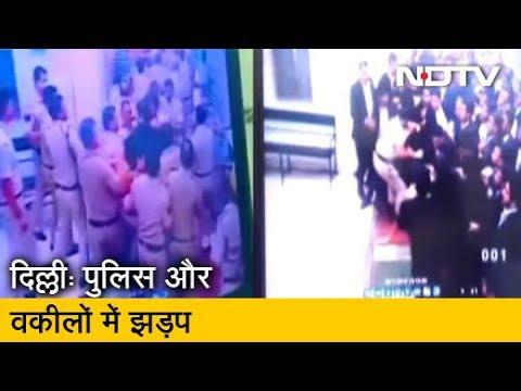 Delhi के तीस हजारी कोर्ट में हंगामा