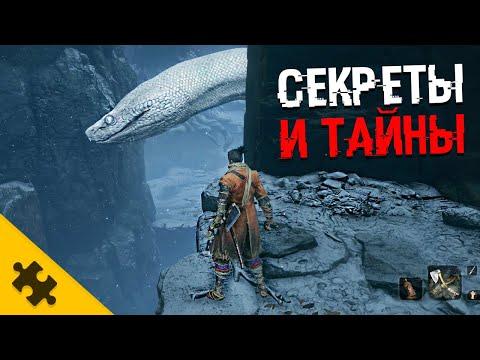 ИНТЕРЕСНОСТИ SEKIRO -