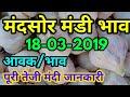 Mandsor Mandi Bazar Bhav 18-03-2019| मंदसोर मंडी का आज का भाव 18-03-2019 इस प्रकार रहा!